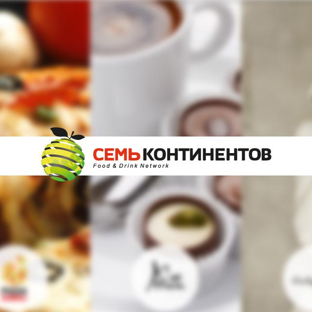 Сеть ресторанов «7 Континентов»