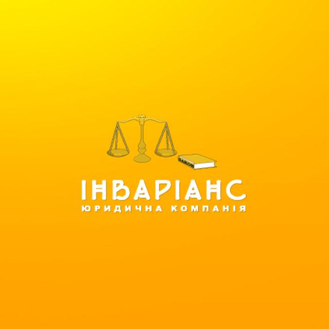 Юридическая компания «ИНВАРИАНС»