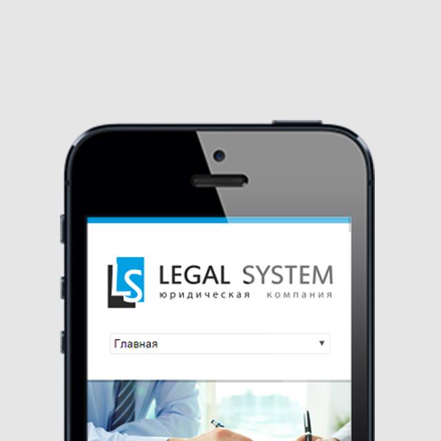 Юридическая компания «Legal System»