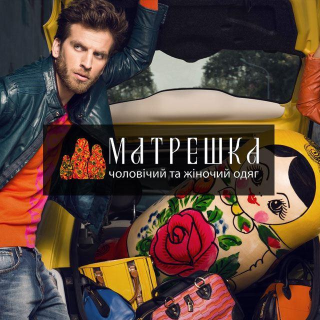 Мультибрендовый магазин «Матрешка»