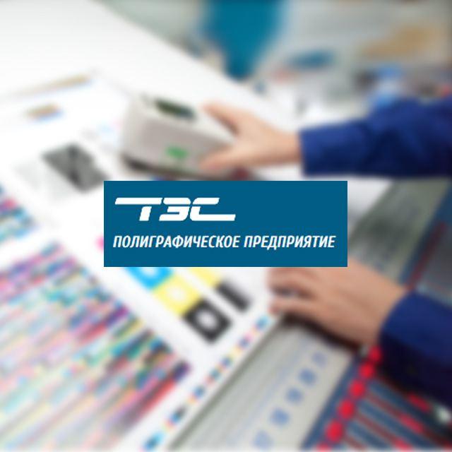 Полиграфическое предприятие «ТЭС»
